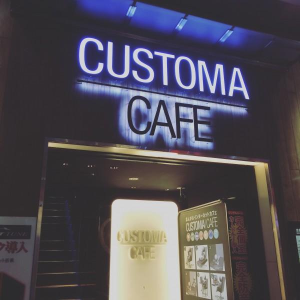 カスタムカフェ