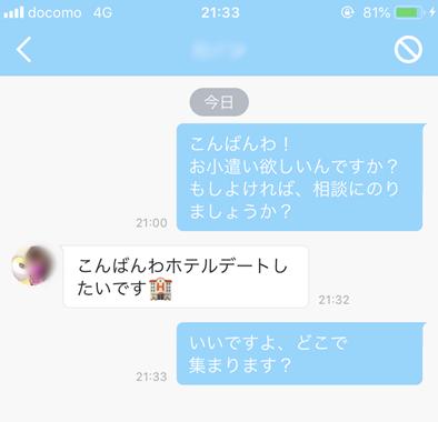 チャット アプリ エロ